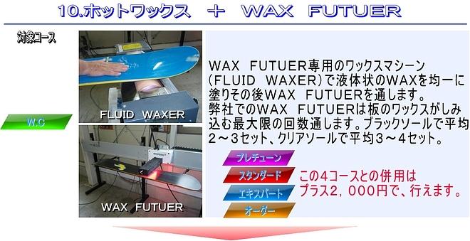WAX FUTUER専用のワックスマシーン (FLUID WAXER)で液体状のWAXを均一に 塗りその後WAX FUTUERを通します。 弊社でのWAX FUTUERは板のワックスがしみ 込む最大限の回数通します。ブラックソールで平均 2~3セット、クリアソールで平均3~4セット。チューンナップスノーボード、 スノーボード チューンナップ、 チューンナップ スノーボード、 スノーボードメンテナンス、スノボーメンテナンス、 スノーボードチューン、 スノーボード メンテナンス、スノボー メンテナンス、 スノーボード チューン スノーボードチューンアップ、チューンアップ、 チューンアップスノーボード、 スノーボードチューニング、 スノーボードチューニング、スノーボード チューンナップ格安、スノーボード 修理、 スノーボード チューンナップ 東京、ボード メンテナンス、スノーボード メンテナンス ショップ