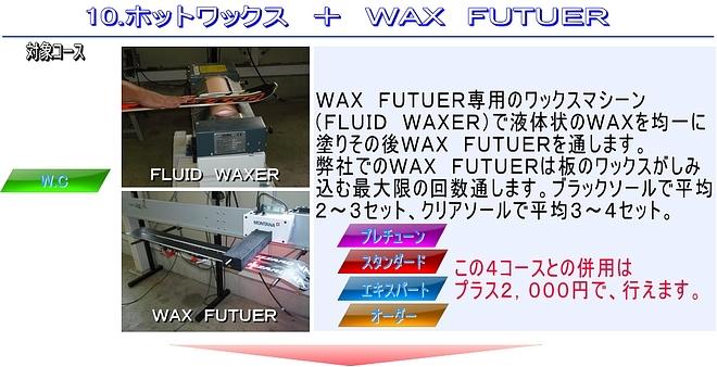 WAX FUTUER専用のワックスマシーン (FLUID WAXER)で液体状のWAXを均一に 塗りその後WAX FUTUERを通します。 弊社でのWAX FUTUERは板のワックスがしみ 込む最大限の回数通します。スキー チューンナップ、 チューンナップ スキー、 スキーメンテナンス、スキーメンテナンス、 スキーチューン、 スキー メンテナンス、 スキー チューン スキーチューンアップ、チューンアップ、 チューンアップスキー、 スキーチューニング、 スキーチューニング、スキー チューンナップ格安、スキー 修理、 スキー チューンナップ 東京、スキー メンテナンス ショップ